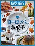 どんな国?どんな味?世界のお菓子〈5〉ヨーロッパのお菓子2