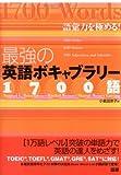 最強の英語ボキャブラリー1700語 語彙力を極める!