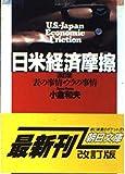 日米経済摩擦―表の事情ウラの事情 (朝日文庫)