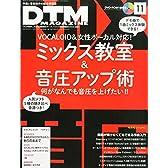 DTM MAGAZINE (マガジン) 2014年 11月号 [雑誌]