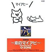 ピアノピース Dragostea Din Tei ~恋のマイアヒ~ O-ZONE (ピアノ・ピース)