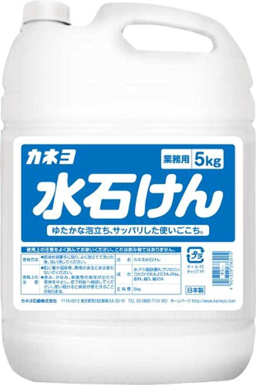 毎年カロリー太字【大容量】 カネヨ石鹸 ハンドソープ 水石けん 液体 業務用 5kg