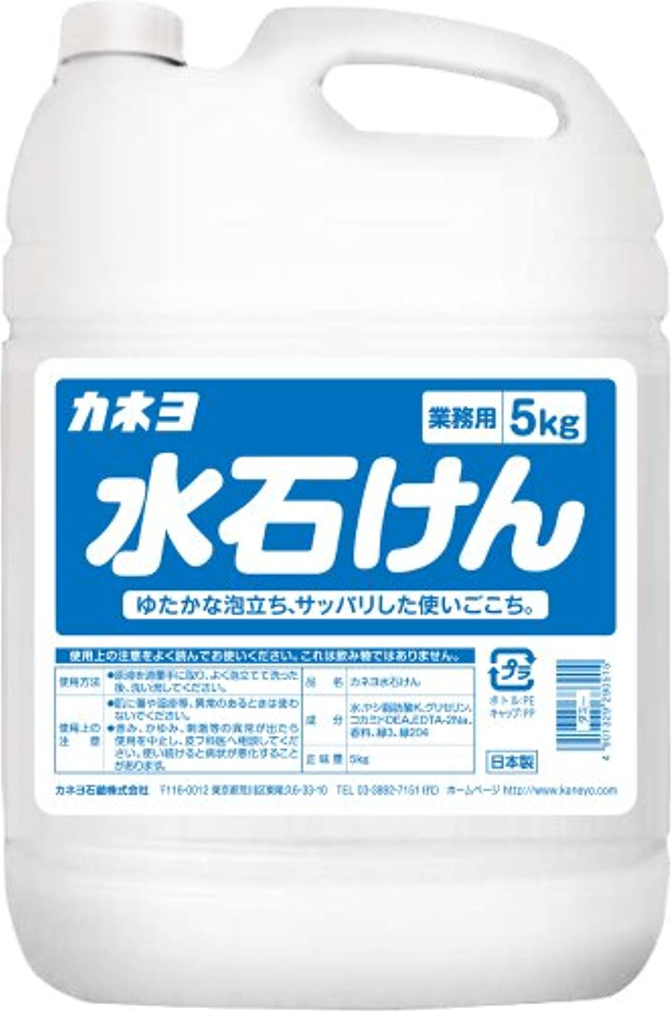 【大容量】 カネヨ石鹸 ハンドソープ 水石けん 液体 業務用 5kg