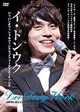 イ・ドンウク JAPAN OFFICIAL FANCLUB 1st MEETING 〜2007.12.16 in TOKYO NAKANO SUNPLAZA [DVD] 画像