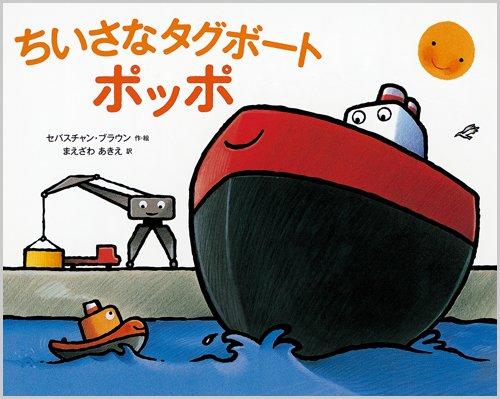 ちいさなタグボート ポッポの詳細を見る