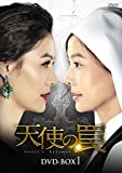 天使の罠 DVD-BOX1[DVD]