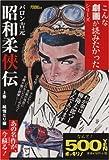 昭和柔侠伝 上巻 (1) (ゴマコミックス こんな漫画が読みたかったシリーズ)