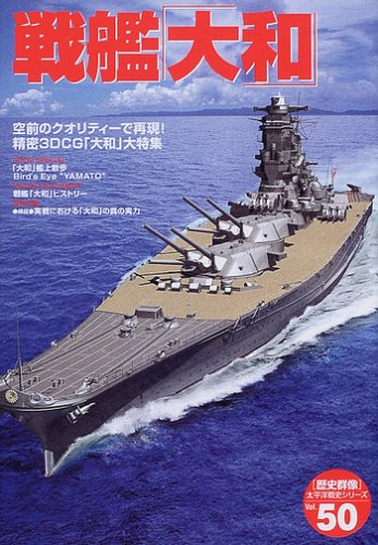 戦艦「大和」—空前のクオリティーで再現!精密3DCG「大和」大特集 (〈歴史群像〉太平洋戦史シリーズ (50))