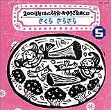2004年はっぴょうかい・おゆうぎ会用CD(5)