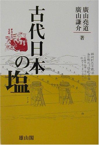 古代日本の塩