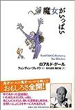 魔女がいっぱい (ロアルド・ダールコレクション 13)