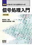 図解メカトロニクス入門シリーズ 信号処理入門(改訂3版)