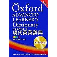 オックスフォード現代英英辞典 第7版 CD‐ROM付