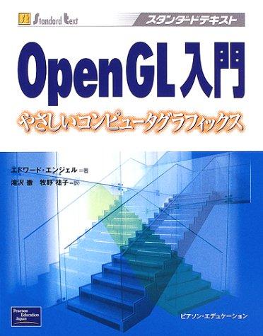 OpenGL入門―やさしいコンピュータグラフィックス (スタンダードテキスト)の詳細を見る