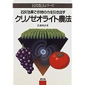 クリノゼオライト農法―石灰効果で作物の力を引き出す (民間農法シリーズ)