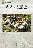 キノコの歴史 (「食」の図書館)