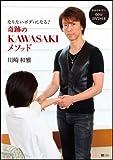【DVD付き】なりたいボディになる! 奇跡のKAWASAKIメソッド