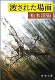 渡された場面 (新潮文庫)
