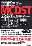 徹底攻略MCDST問題集―70‐271対応 (ITプロ/ITエンジニアのための徹底攻略)