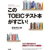 このTOEICテスト本がすごい! (中経出版)