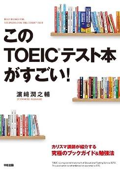 [濱崎 潤之輔]のこのTOEICテスト本がすごい! (中経出版)