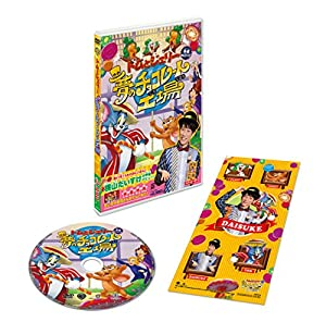 トムとジェリー 夢のチョコレート工場 [DVD]