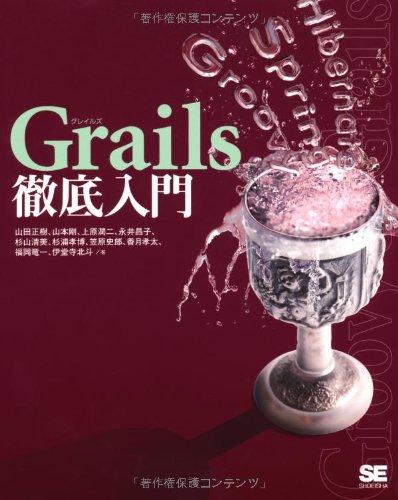 Grails徹底入門の詳細を見る