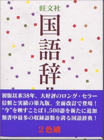 旺文社国語辞典の詳細を見る