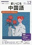 NHKラジオまいにち中国語 2019年 12 月号 [雑誌]