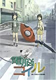電脳コイル 第4巻 限定版 [DVD]