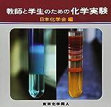 教師と学生のための化学実験