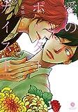 愛のポルターガイスト (IDコミックス gateauコミックス)
