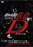 呪ワレタ動画series9 佐倉Dスペシャル(マジカル特別セルリリース)[DVD]
