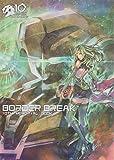 BORDER BREAK 10TH MEMORIAL BOOK (ホビージャパンMOOK 922)