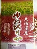 特Aランク 28年産 北海道産ゆめぴりか 10kg(精米選択可) (白米精米・約1割減)