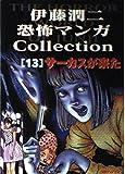 伊藤潤二恐怖マンガCollection (13)