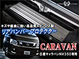 キャラバン NV350 E26 リアバンパー ステップガード 1P