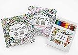 ひみつの花園 花いっぱいのぬりえブック  スペシャル・カラーリング・エディション 24色色えんぴつセット ([バラエティ])