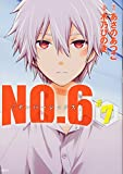 NO.6〔ナンバーシックス〕(7) (KCx)