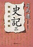 史記 三: 独裁の虚実 (徳間文庫カレッジ)