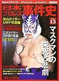 日本プロレス事件史 vol.13 マスクマンの栄光と悲劇 (B・B MOOK 1234 週刊プロレススペシャル)