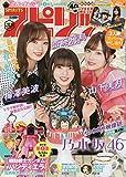 ビッグコミックスピリッツ 2020年 5/25・6/1 合併号 [雑誌]