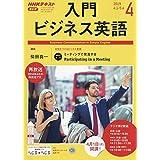 NHKラジオ入門ビジネス英語 2019年 04 月号 [雑誌]