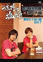 「つまみは塩だけ」DVD「東京ロケ占い編2017」
