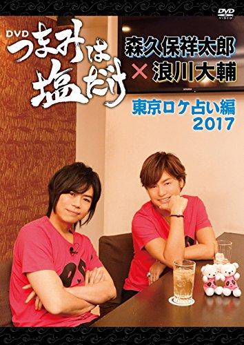 「つまみは塩だけ」DVD「東京ロケ占い編2017」[DVD]