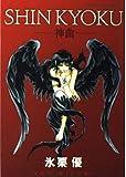 Shinkyoku―神曲 / 氷栗 優 のシリーズ情報を見る