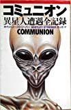 コミュニオン―異星人遭遇全記録
