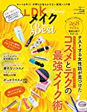 LDK the Beauty メイク the Best (晋遊舎ムック)