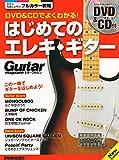 DVD&CDでよくわかる! はじめてのエレキ・ギター New Edition (ギター・マガジン) 画像