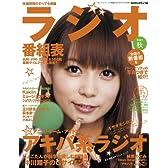 ラジオ番組表 2007秋号 (三才ムック VOL. 177)